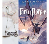 "Подвеска ""LOVE Harry Potter"""