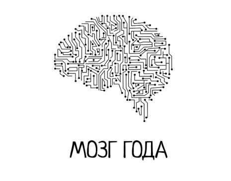 """Подвеска """"Мозг"""""""